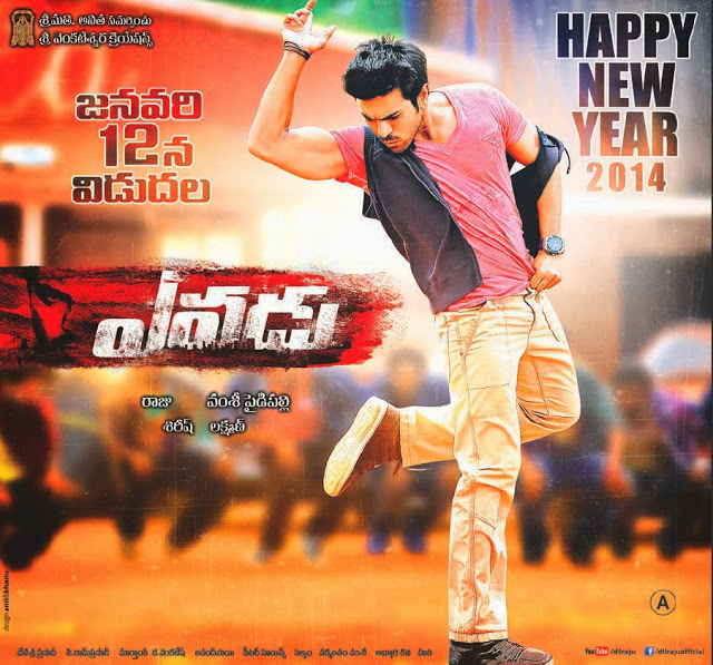 Yevadu-Movie-Theaters-List