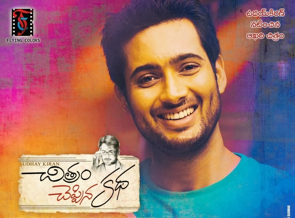 Uday-Kiran-Last-Film-Chitram-Cheppina-Katha-Movie-First-Look-Posters