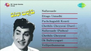 Dasara Bullodu Songs