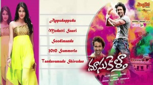 Doosukeltha Songs