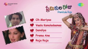 Premikula Roju Songs