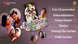 Priyuralu Pilichindi Songs