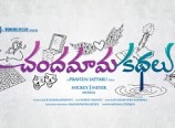 Chandamama-Kathalu-Audio-Songs