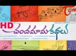 Chandamama Kathalu Movie Trailers