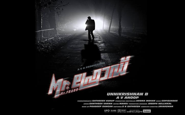 Mr-Fraud-Trailer