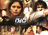 Telugu-Movie-Rowdy-Review