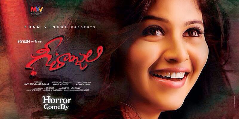 Anjali-First-Look-in-Geethanjali-Movie