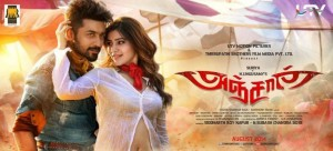 Samantha-Anjaan-Movie-First-Look-Poster