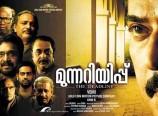 Munnariyippu-Movie-Review