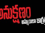 RGV and Manchu Vishnu's Anukshanam Movie Trailer
