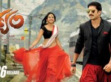 Loukyam Movie Review