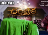 Chandrika Movie Trailer