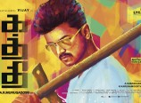 Kaththi Movie First Look Teaser