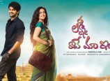 Lakshmi Raave Maa Intiki Movie Review