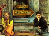 Yevade Subramanyam Movie Motion Poster