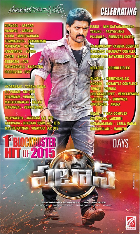 Pataas 50 Days Poster