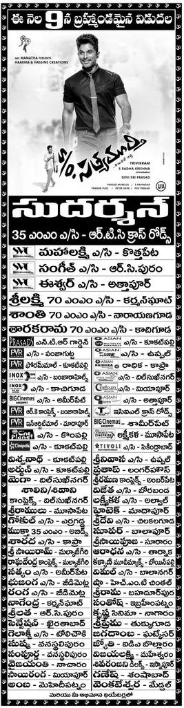 Son of Satyamurthy Hyderabad Theaters List