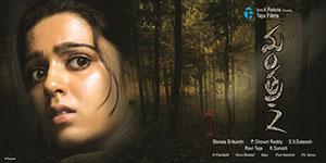 Mantra 2 Movie Poster