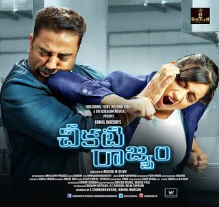 Cheekati Rajyam Poster