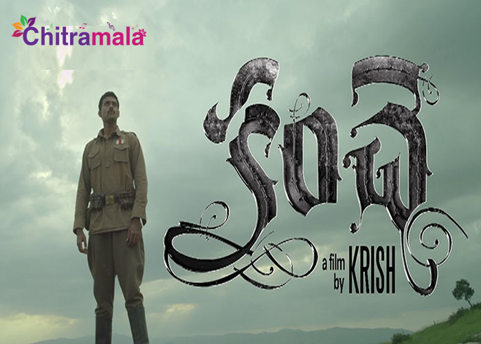 Kanche in Germany