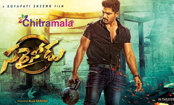 Allu Arjun Sarainodu Song Leaked