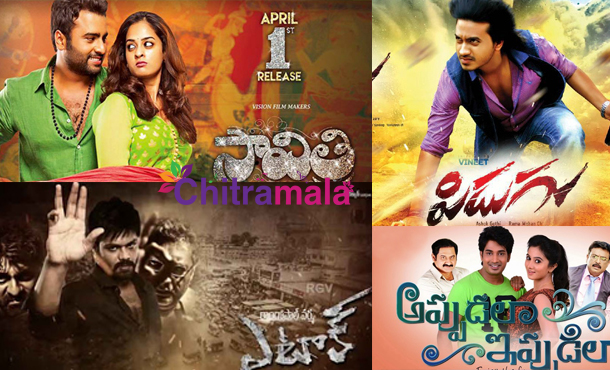 April First Release Telugu Movies