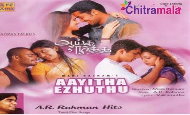 Aayutha Ezhuthu