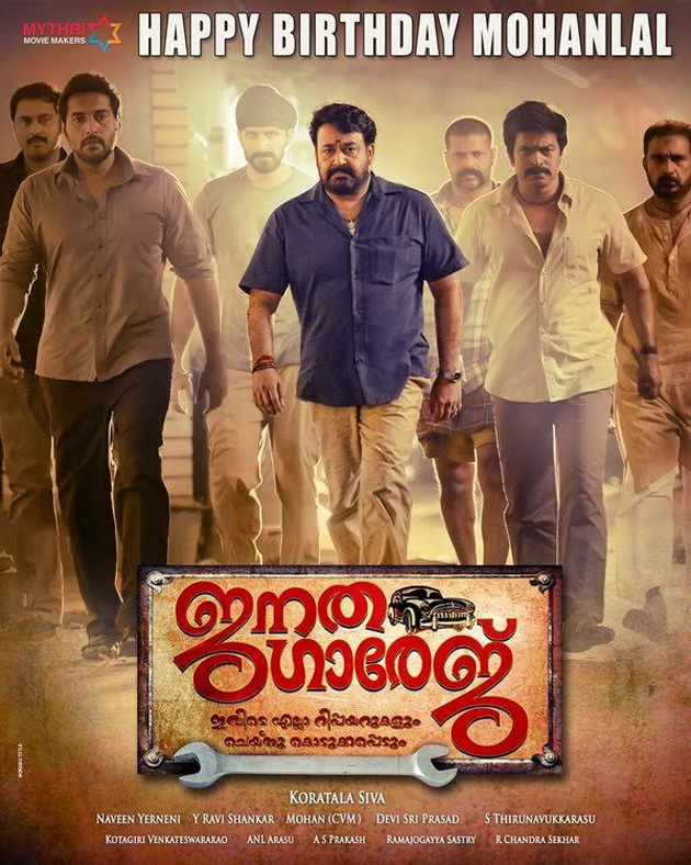 Mohanlal First Look in Janatha Garage