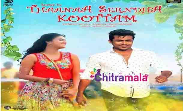 Thaanaa Serndha Koottam