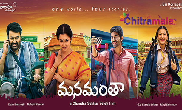 Manamantha release in July