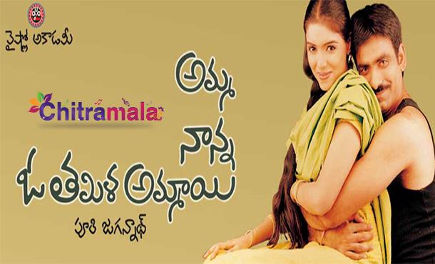 Ravi teja in Amma Nanna O Tamila Ammayi