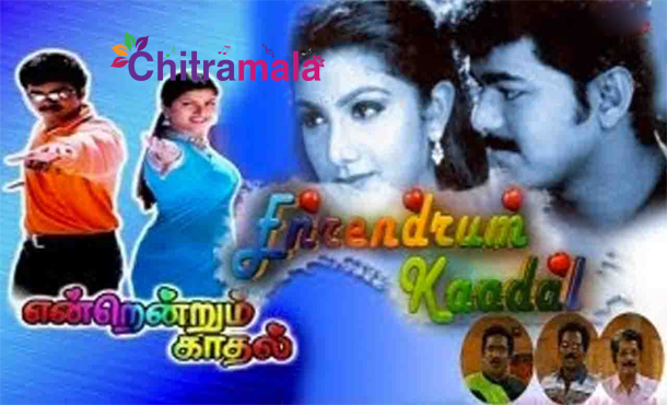 Vijay in Endrendrum Kadhal