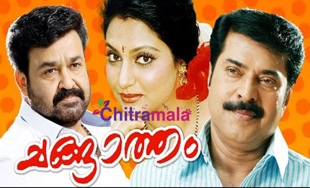 Mammootty in Changatham