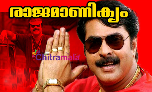 Mammootty in Rajamanikyam