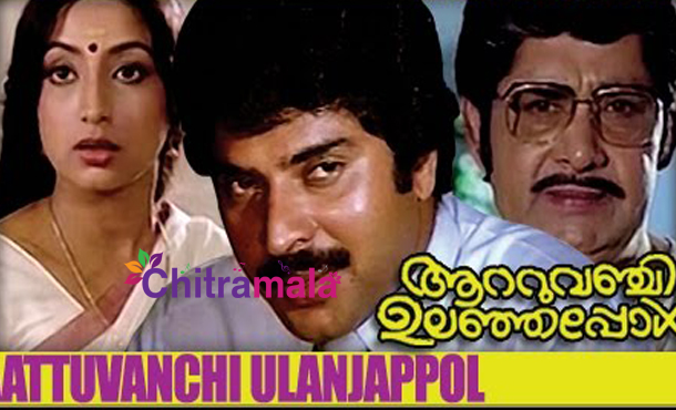 Mammotty in Aattuvanchi Ulanjappol
