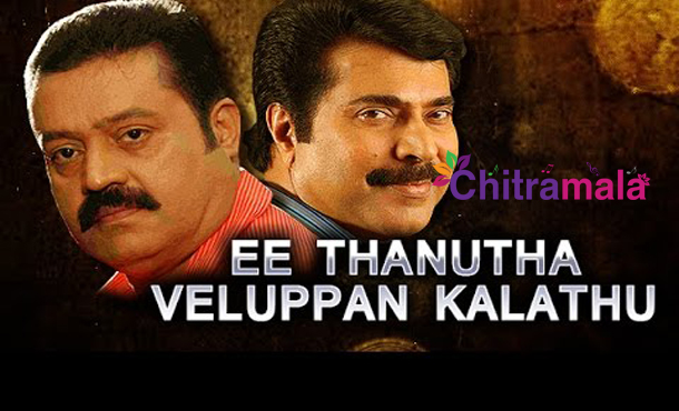 Mammotty in Ee Thanutha Veluppan Kalathu