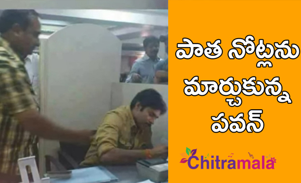 Pawan Kalyan at Bank
