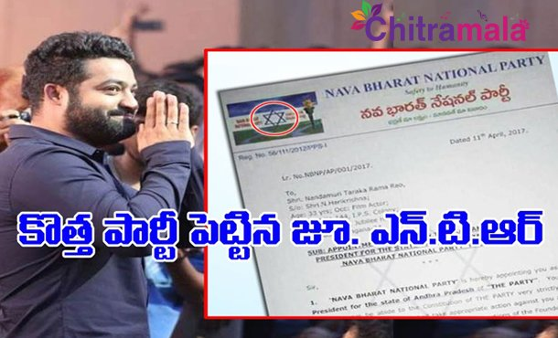 Jr NTR Political Party