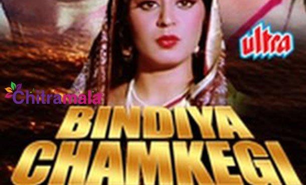 Bindiya Chamkegi