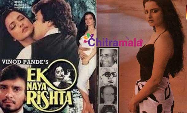 Ek Naya Rishta