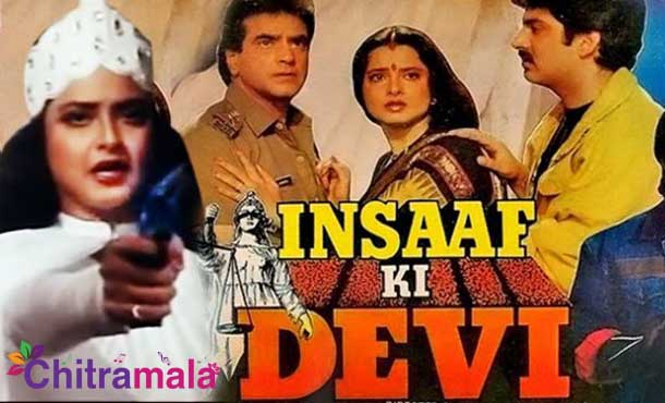 Insaaf Ki Devi