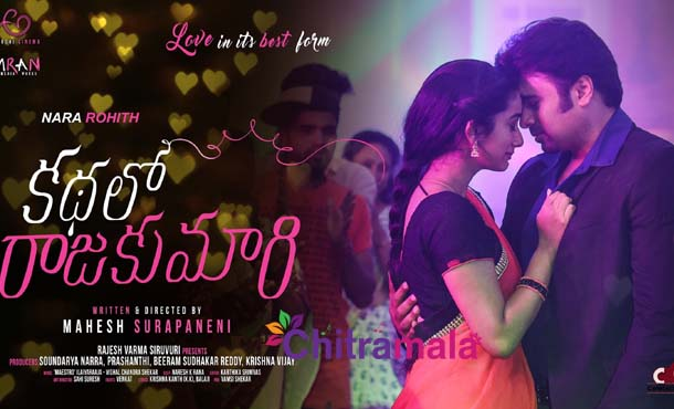 Nara Rohit's Kathalo Rajakumari got a release date