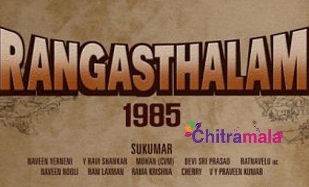Rangasthalam movie shelved again