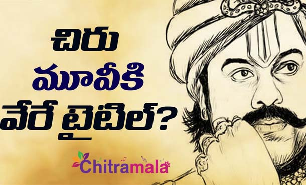 Title Change For Uyyalawada Narasimha Reddy