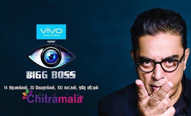 Troubles for Tamil Bigg Boss Show