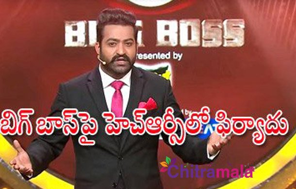A case filed against Bigg Boss Show