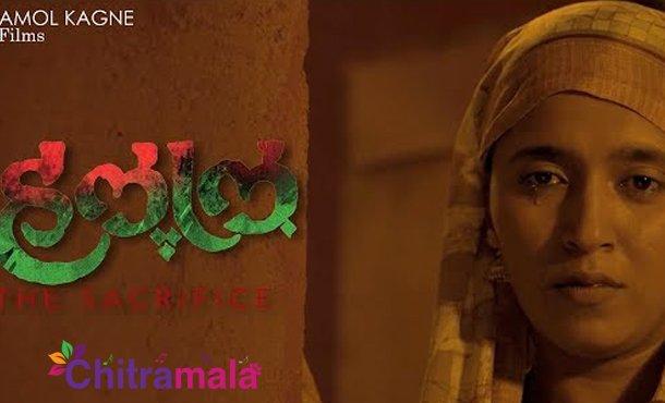 Halal teaser released