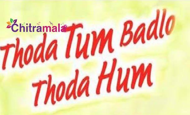 Thoda Tum Badlo Thoda Hum