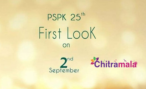 PK 25 First look