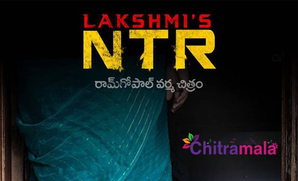 Lakshmi NTR First Look